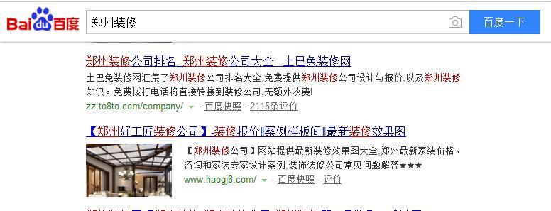 郑州装修网站案例