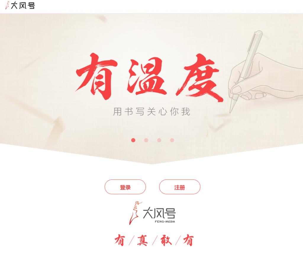 自媒体平台凤凰号