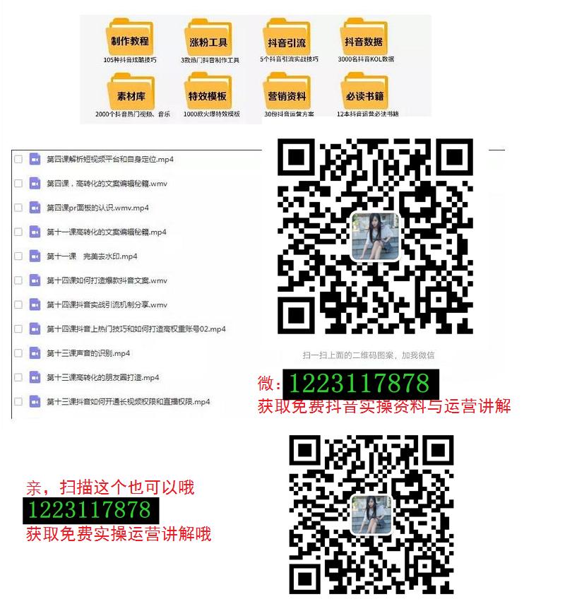 微信二维码家