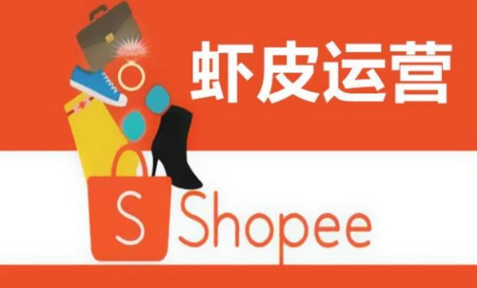 shopee虾皮跨境电商怎么注册店铺需要什么资料?入驻开店手把手教你